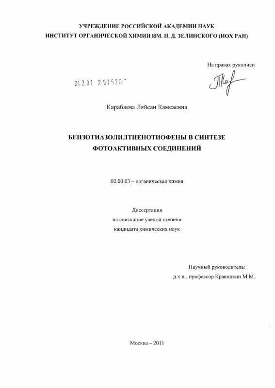 Титульный лист Бензотиазолилтиенотиофены в синтезе фотоактивных соединений