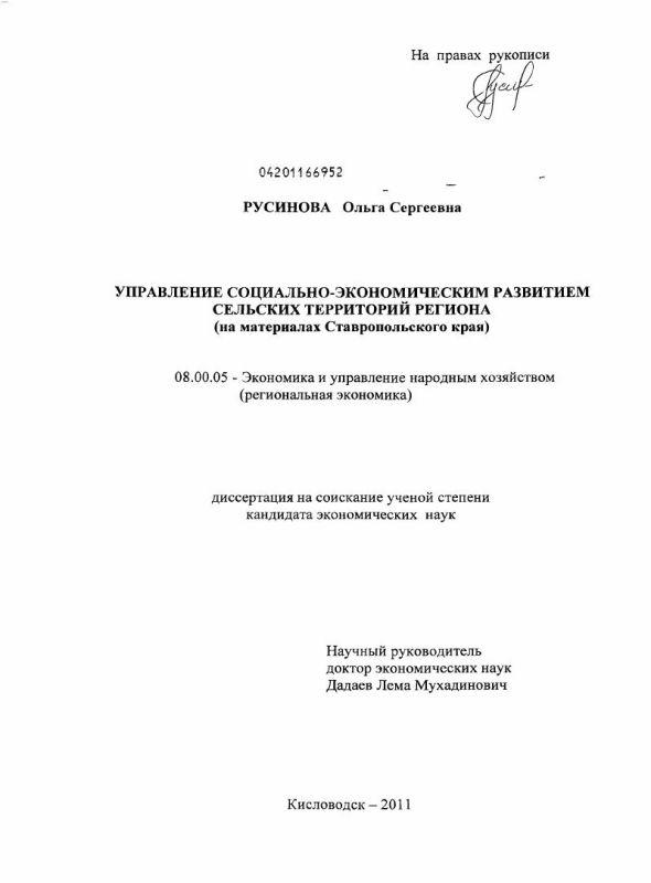 Титульный лист Управление социально-экономическим развитием сельских территорий региона : на материалах Ставропольского края