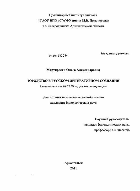 Титульный лист Юродство в русском литературном сознании