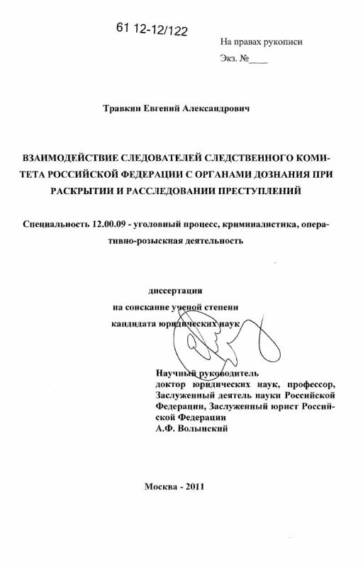 Титульный лист Взаимодействие следователей следственного комитета Российской Федерации с органами дознания при раскрытии и расследовании преступлений