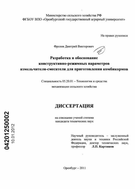 Титульный лист Разработка и обоснование конструктивно-режимных параметров измельчителя-смесителя для приготовления комбикормов