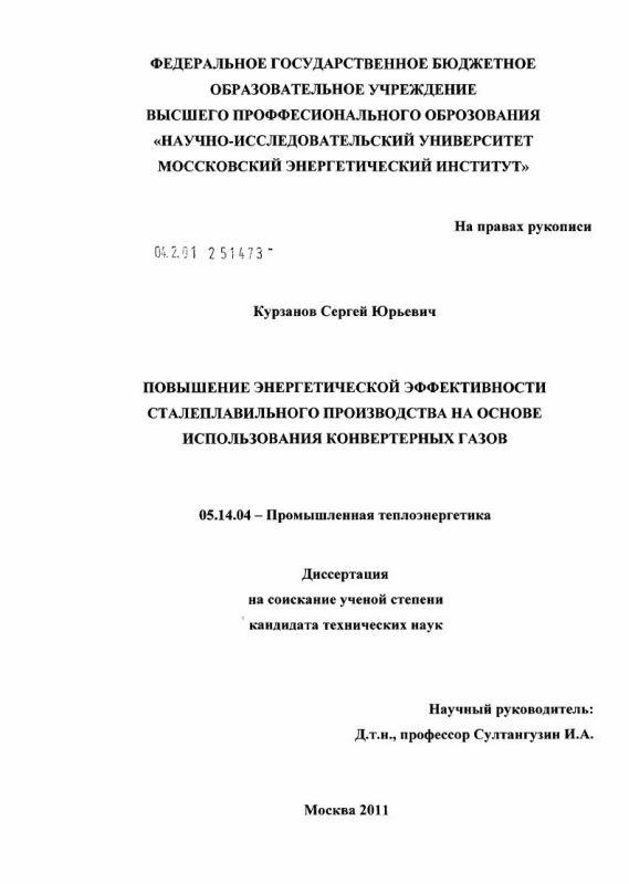 Титульный лист Повышение энергетической эффективности сталеплавильного производства на основе использования конвертерных газов