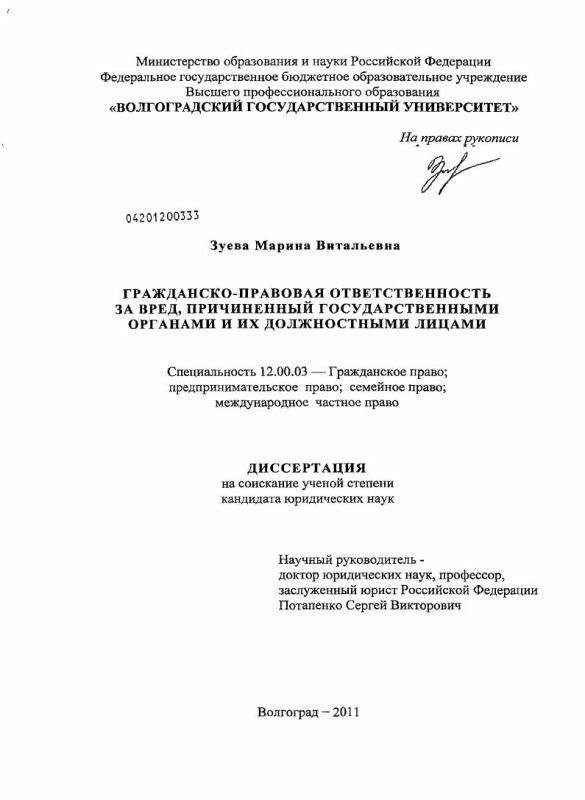 Титульный лист Гражданско-правовая ответственность за вред, причиненный государственными органами и их должностными лицами