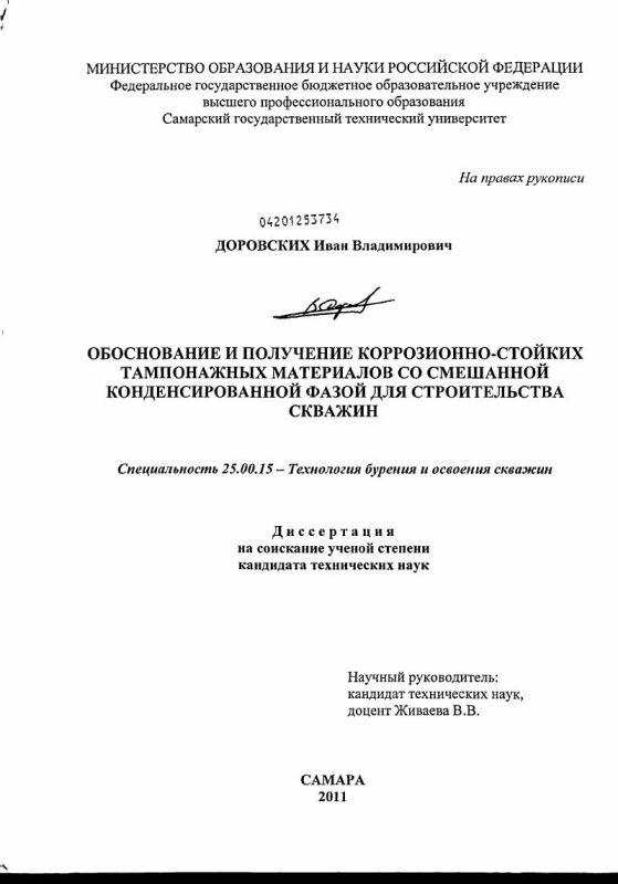 Титульный лист Обоснование и получение коррозионно-стойких тампонажных материалов со смешанной конденсированной фазой для строительства скважин