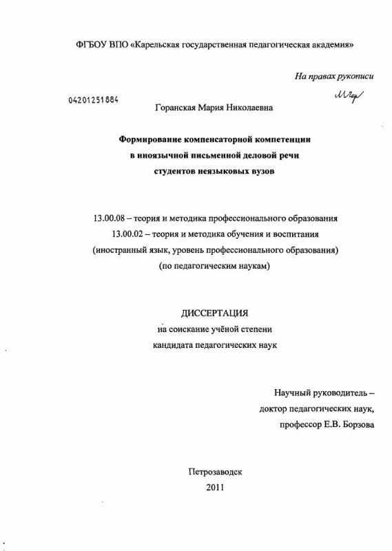 Титульный лист Формирование компенсаторной компетенции в иноязычной письменной деловой речи студентов неязыковых вузов