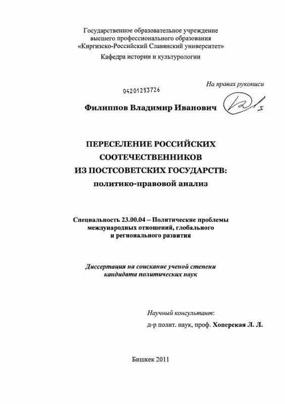 Титульный лист Переселение российских соотечественников из постсоветских государств : политико-правовой анализ