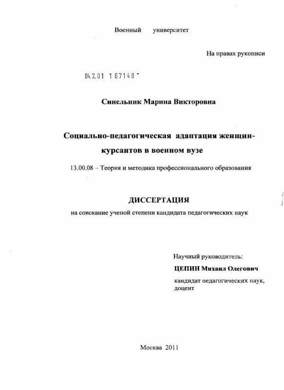 Титульный лист Социально-педагогическая адаптация женщин-курсантов в военном вузе