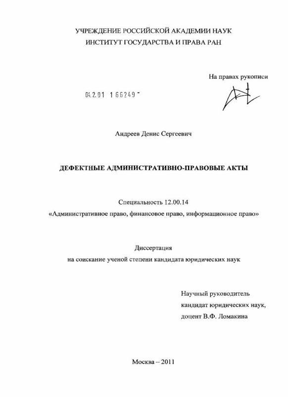 Титульный лист Дефектные административно-правовые акты