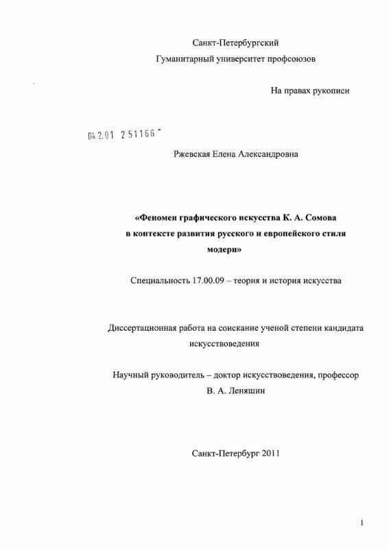 Титульный лист Феномен графического искусства К.А. Сомова в контексте развития русского и европейского стиля модерн