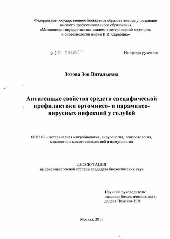 Титульный лист Антигенные свойства средств специфической профилактики ортомиксо- и парамиксовирусных инфекций у голубей