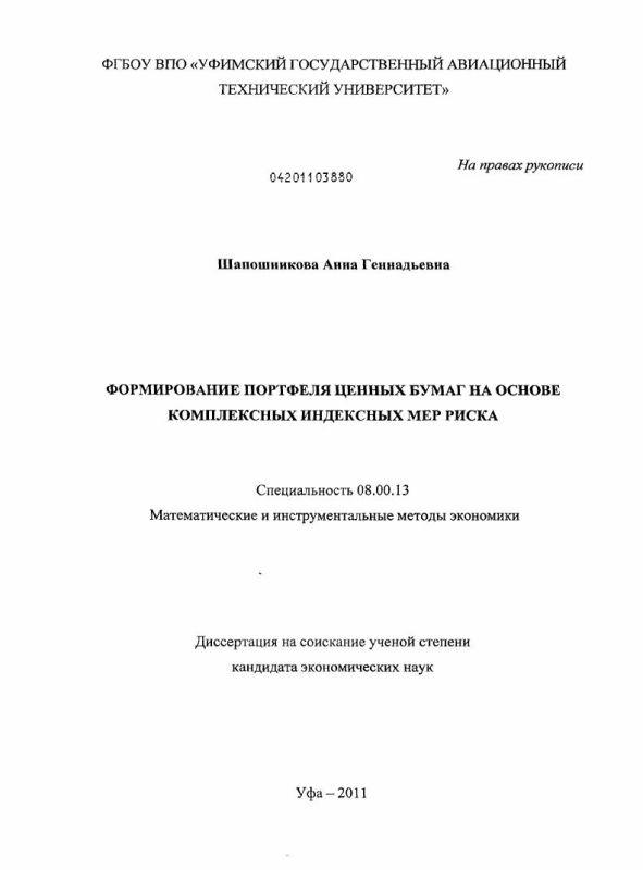 Титульный лист Формирование портфеля ценных бумаг на основе комплексных индексных мер риска