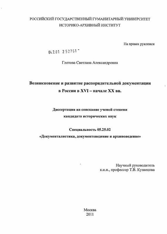 Титульный лист Возникновение и развитие распорядительной документации в России в XYI - начале XX вв.