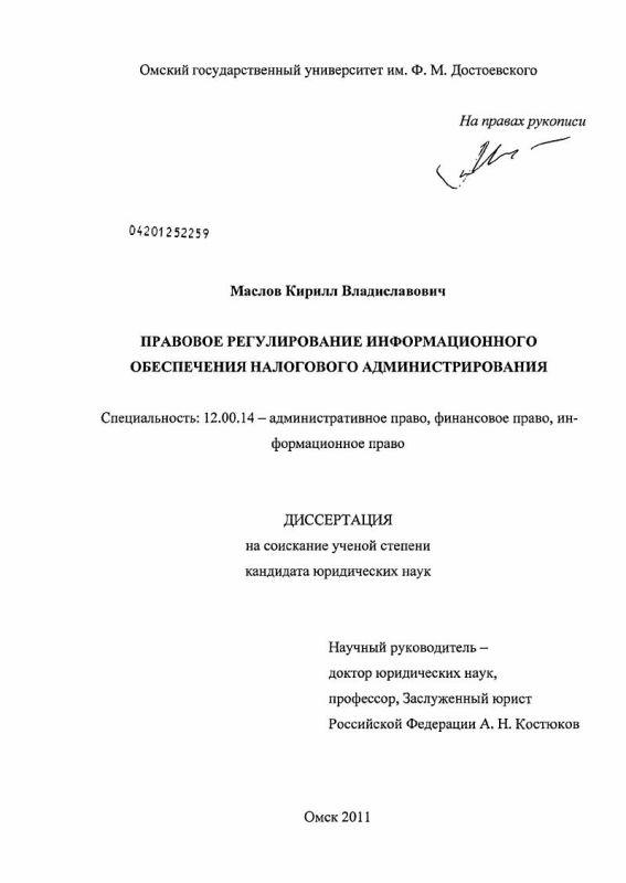 Титульный лист Правовое регулирование информационного обеспечения налогового администрирования