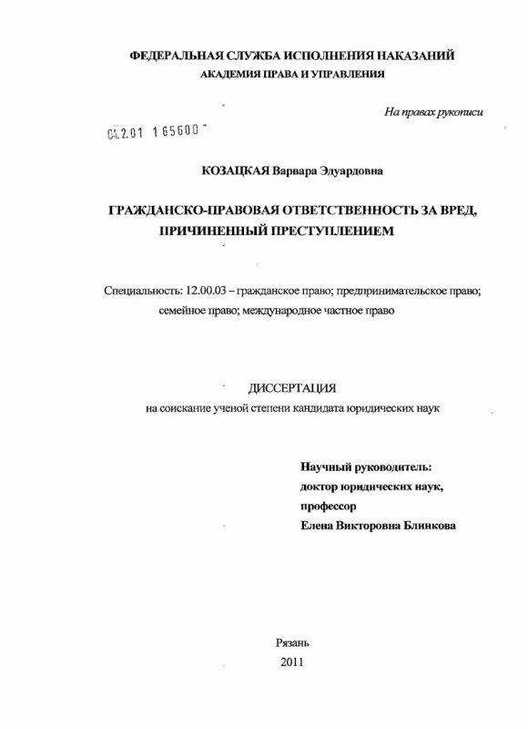 Титульный лист Гражданско-правовая ответственность за вред, причиненный преступлением