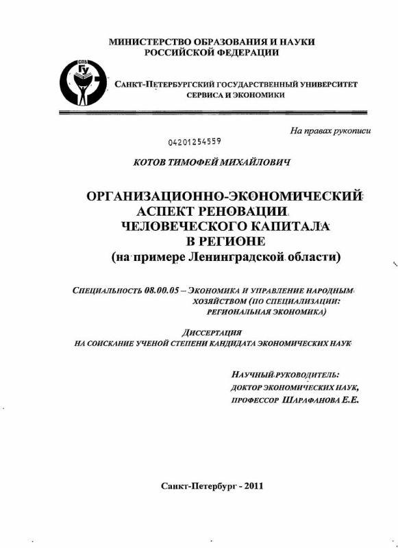 Титульный лист Организационно-экономический аспект реновации человеческого капитала в регионе : на примере Ленинградской области