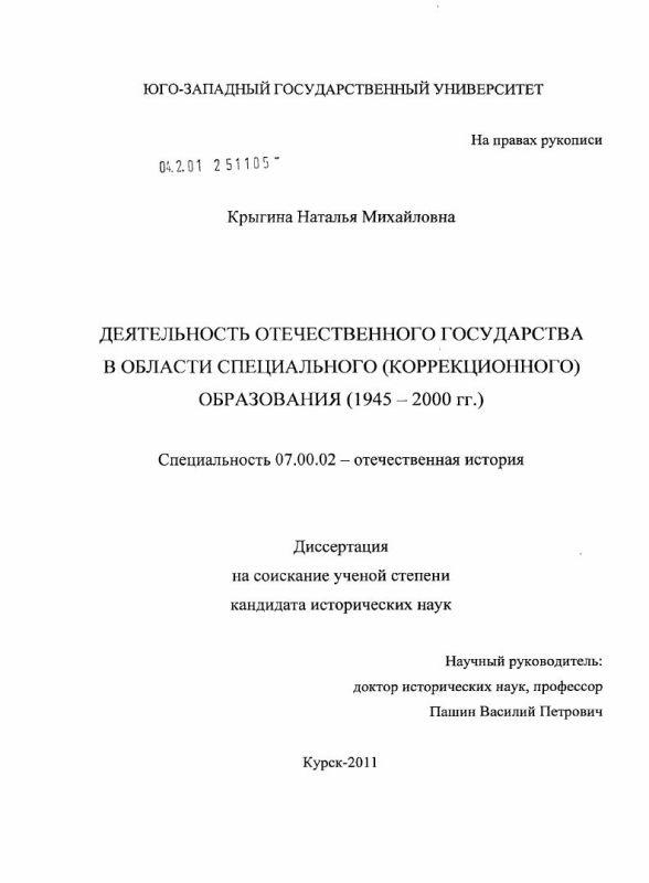 Титульный лист Деятельность отечественного государства в области специального (коррекционного) образования : 1945-2000 гг.