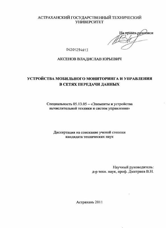 Титульный лист Устройства мобильного мониторинга и управления в сетях передачи данных