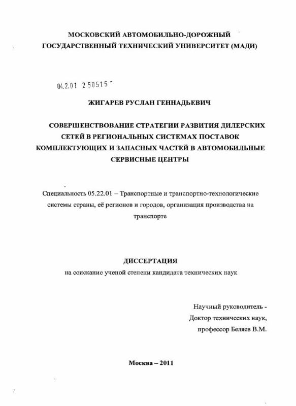 Титульный лист Совершенствование стратегии развития дилерских сетей в региональных системах поставок комплектующих и запасных частей в автомобильные сервисные центры