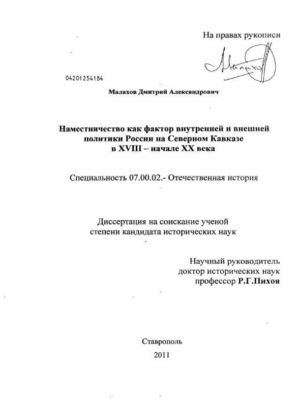 Титульный лист Наместничество как фактор внутренней и внешней политики России на Северном Кавказе в XVIII - начале XX века