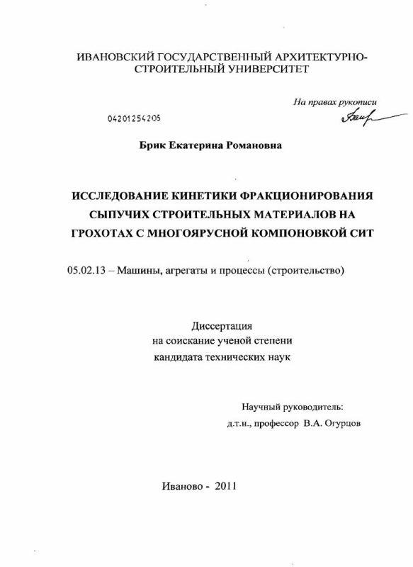 Титульный лист Исследование кинетики фракционирования сыпучих строительных материалов на грохотах с многоярусной компоновкой сит