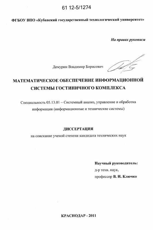 Титульный лист Математическое обеспечение информационной системы гостиничного комплекса