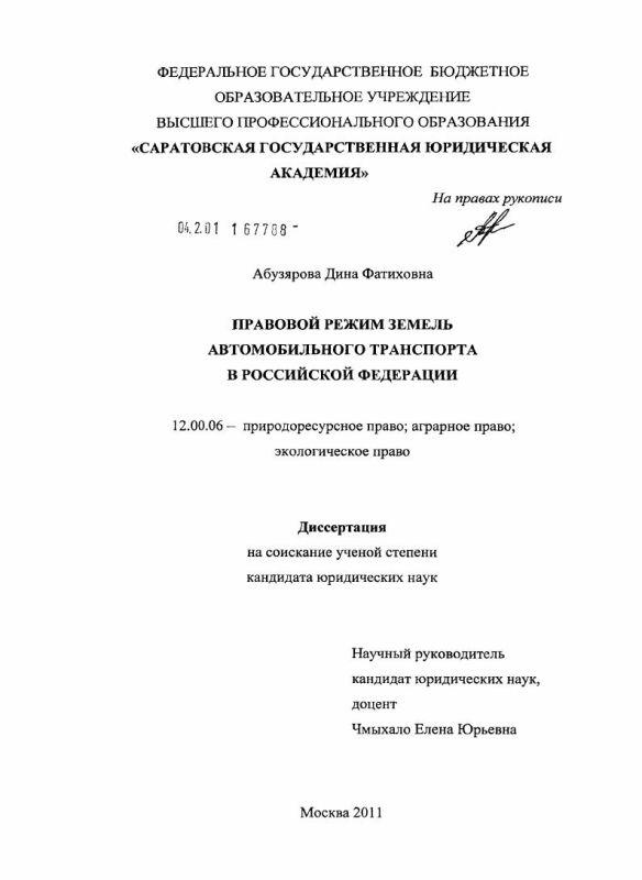 Титульный лист Правовой режим земель автомобильного транспорта в Российской Федерации