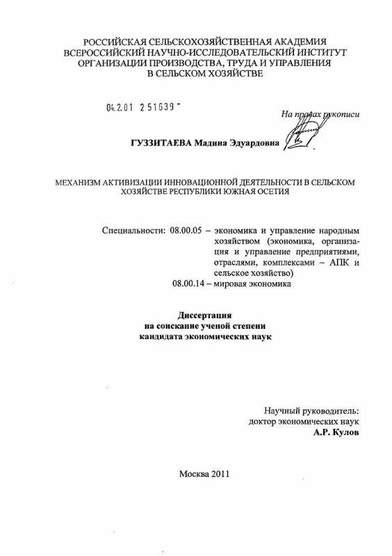 Титульный лист Механизм активизации инновационной деятельности в сельском хозяйстве Республики Южная Осетия