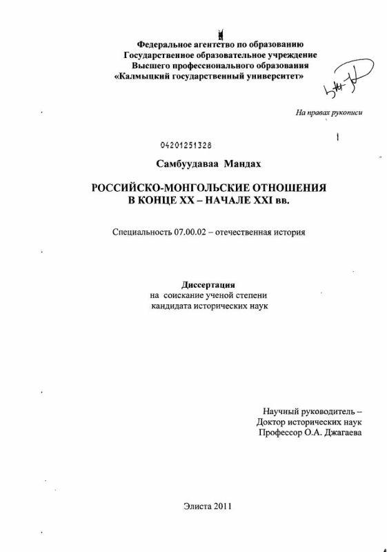 Титульный лист Российско-монгольские отношения в конце XX - начале XXI вв.