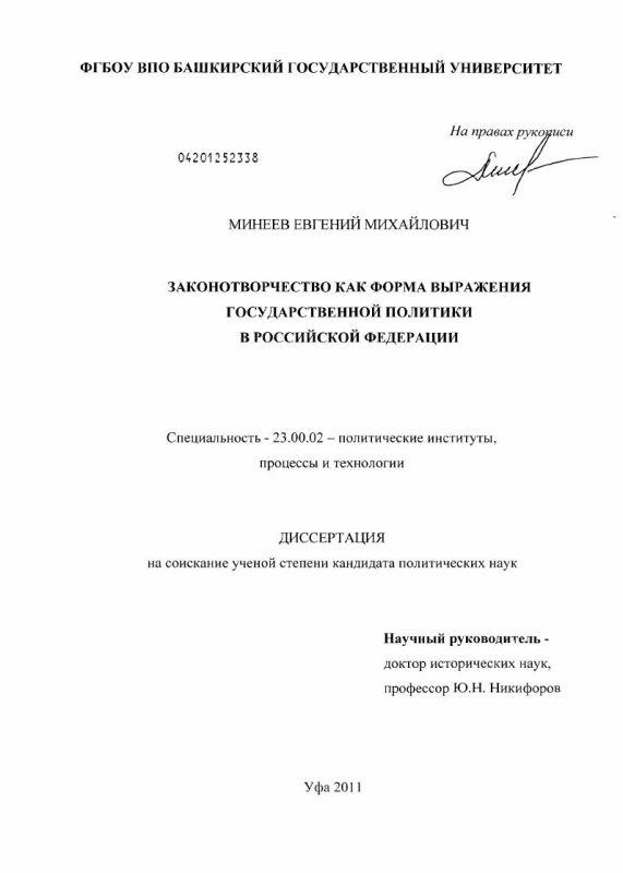 Титульный лист Законотворчество как форма выражения государственной политики в Российской Федерации