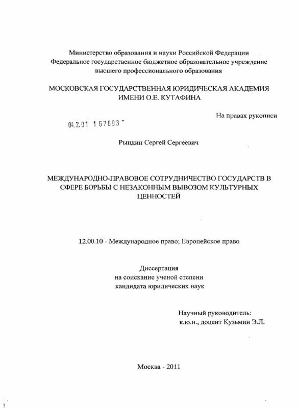 Титульный лист Международно-правовое сотрудничество государств в сфере борьбы с незаконным вывозом культурных ценностей