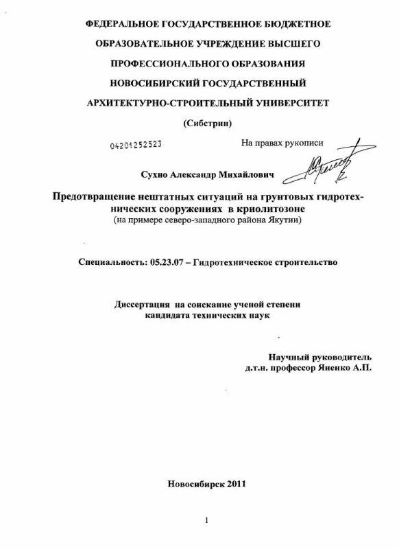 Титульный лист Предотвращение нештатных ситуаций на грунтовых гидротехнических сооружениях в криолитозоне : на примере северо-западного района Якутии