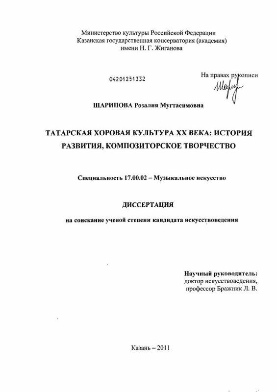 Титульный лист Татарская хоровая культура XX века: история развития, композиторское творчество