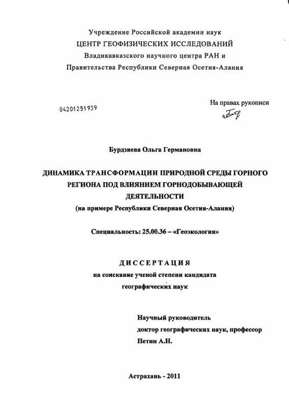 Титульный лист Динамика трансформации природной среды горного региона под влиянием горнодобывающей деятельности : на примере Республики Северная Осетия-Алания