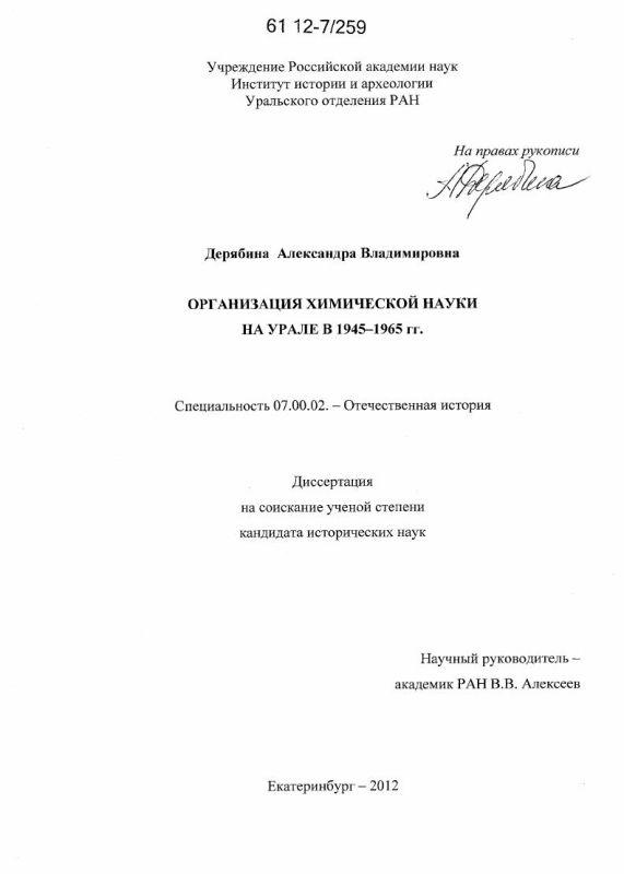 Титульный лист Организация химической науки на Урале в 1945-1965 гг.