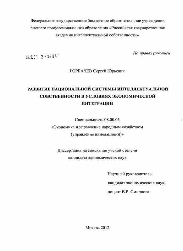 Титульный лист Развитие национальной системы интеллектуальной собственности в условиях экономической интеграции