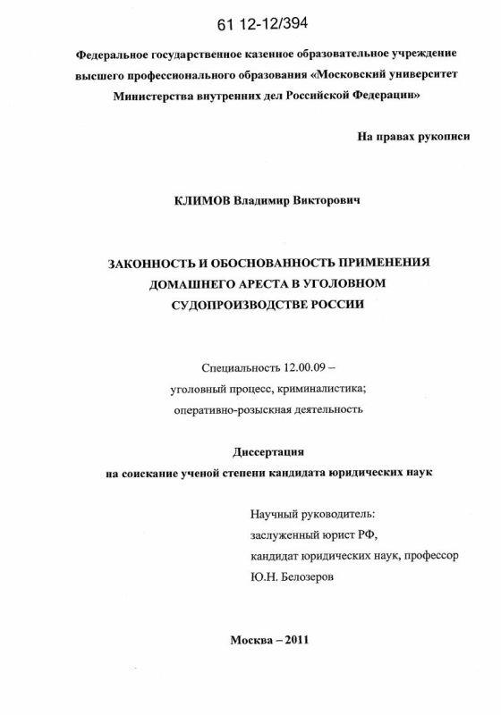 Титульный лист Законность и обоснованность применения домашнего ареста в уголовном судопроизводстве России