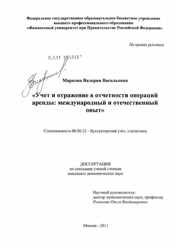 Титульный лист Учет и отражение в отчетности операций аренды : международный и отечественный опыт