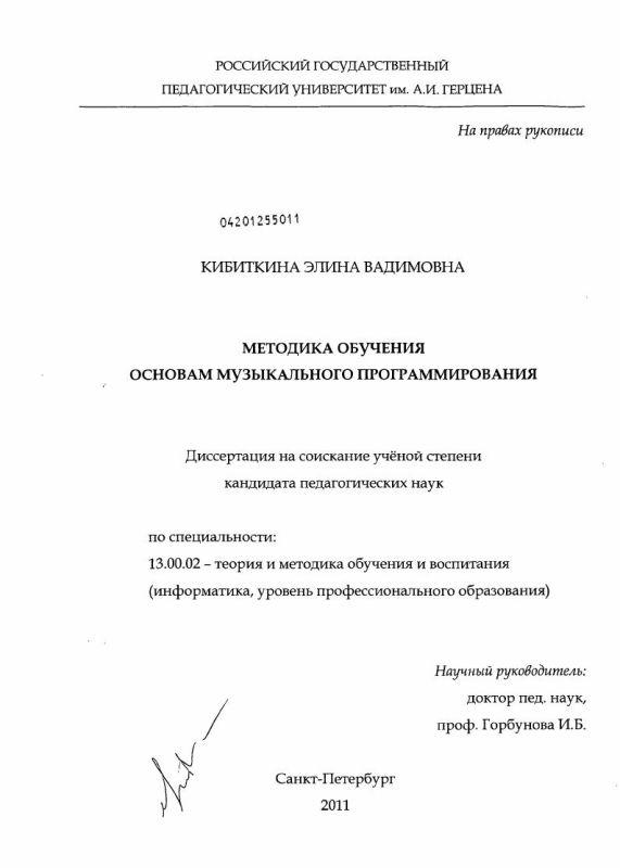 Титульный лист Методика обучения основам музыкального программирования