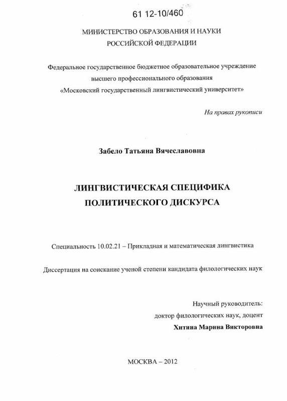 Титульный лист Лингвистическая специфика политического дискурса