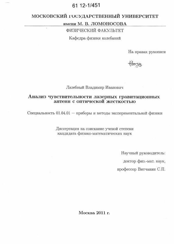 Титульный лист Анализ чувствительности лазерных гравитационных антенн с оптической жестокостью