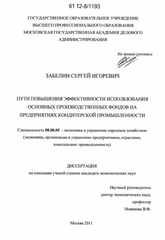 Титульный лист Пути повышения эффективности использования основных производственных фондов на предприятиях кондитерской промышленности