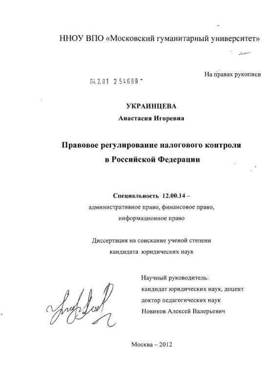 Титульный лист Правовое регулирование налогового контроля в Российской Федерации