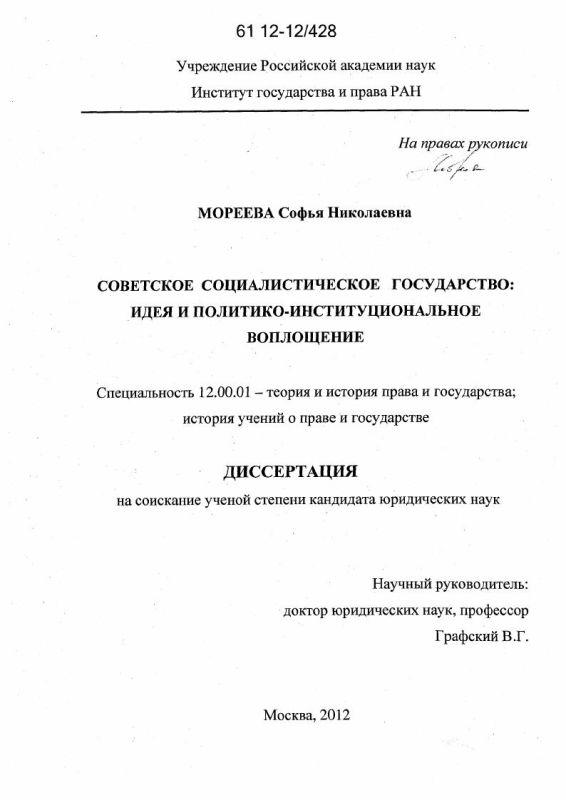 Титульный лист Советское социалистическое государство : идея и политико-институциональное воплощение