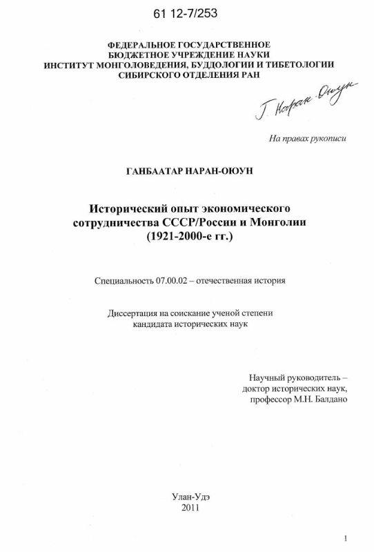 Титульный лист Исторический опыт экономического сотрудничества СССР/России и Монголии : 1921-2000-е гг.