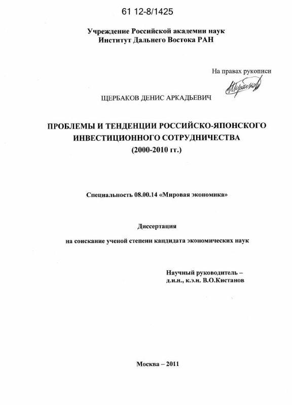 Титульный лист Проблемы и тенденции российско-японского инвестиционного сотрудничества : 2000-2010 гг.