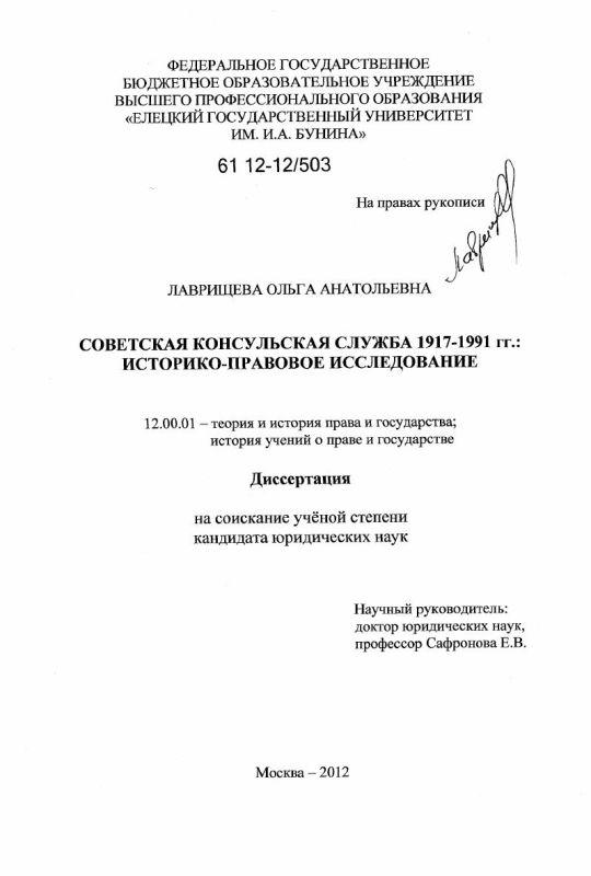 Титульный лист Советская консульская служба 1917-1991 гг. : историко-правовое исследование