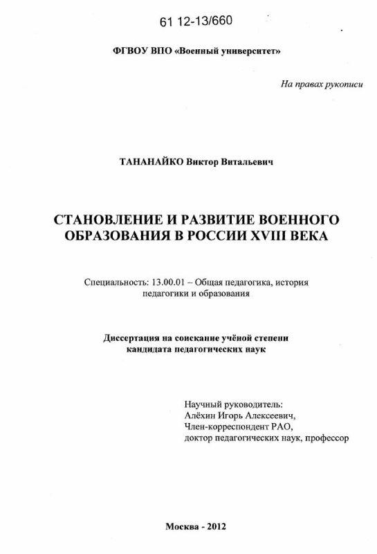 Титульный лист Становление и развитие военного образования в россии XVIII века