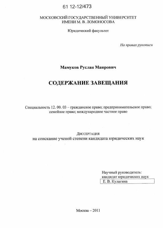 Титульный лист Содержание завещания