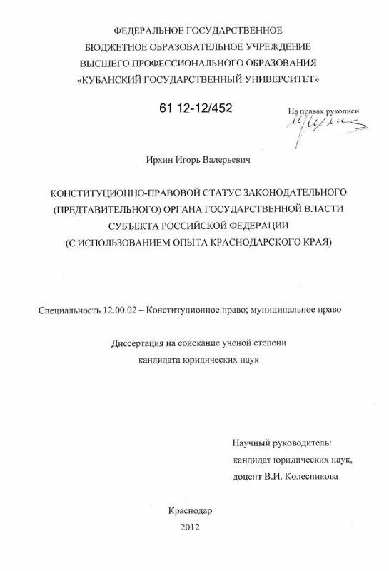 Титульный лист Конституционно-правовой статус законодательного (представительного) органа государственной власти субъекта Российской Федерации : с использованием опыта Краснодарского края
