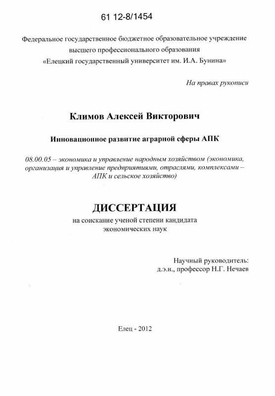 Титульный лист Инновационное развитие аграрной сферы АПК